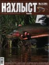 Журнал Нахлыст №3 2010 г