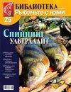 Библиотека журнала «РСН» № 25 Спиннинг ультралайт