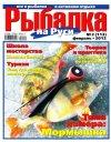 Рыбалка на Руси №2  2012