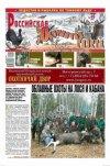 Российская охотничья газета №49 2010 г