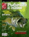 Рыбачьте с нами №3 2012