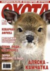 Журнал для охотников Охота №3 2012 г