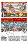 Российская охотничья газета №51 2010 г