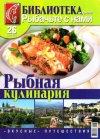 Библиотека журнала Рыбачьте с нами 26 Кулинария
