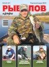 Рыболов профи №12 2011