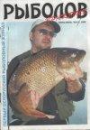 Рыболов-практик №3 2004 г