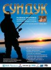 Сундук рыбака-охотника (осень 2011 г)