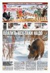 Российская охотничья газета №4 2011 г