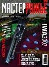 Журнал для охотников Мастер-ружьё №4 2007 г