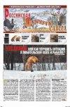 Российская охотничья газета №6 2011 г
