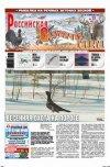 Российская охотничья газета №13 2011 г