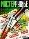 Журнал для охотников Мастер-ружьё №5 2007 г