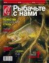 Видео-приложение к журналу Рыбачьте с нами. Выпуск № 32. Апрель 2012