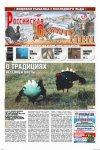 Российская охотничья газета №15 2011 г