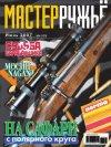 Журнал для охотников Мастер-ружьё №6 2007 г