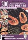 200 лучших рецептов блюд из рыбы