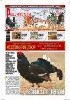 Российская охотничья газета №17 2011 г