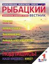 Рыбацкий вестник №1 2012