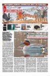 Российская охотничья газета №19 2011 г