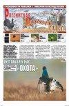Российская охотничья газета №21 2011 г