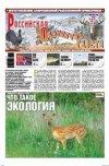 Российская охотничья газета №22 2011 г