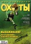 Мир подводной охоты №5 2011 г