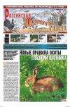 Российская охотничья газета №24 2011 г