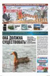 Российская охотничья газета №27 2011 г