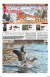 Российская охотничья газета №29 2011 г