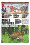 Российская охотничья газета №30 2011 г