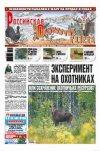 Российская охотничья газета №31 2011 г