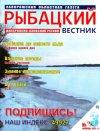 Рыбацкий вестник №3 2012