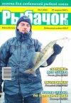 Рыбачок № 11 2012