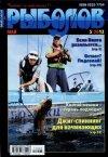 Рыболов № 5 2012 г