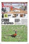 Российская охотничья газета №38 2011 г