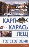 Ловись, рыбка, большая и маленькая. Карп, карась, лещ, толстолобик