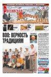 Российская охотничья газета №40 2011 г