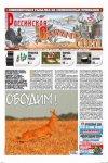 Российская охотничья газета №42 2011 г