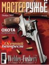 Журнал для охотников Мастер-ружьё №11 2007 г