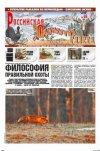 Российская охотничья газета №46 2011 г