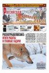 Российская охотничья газета №48 2011 г