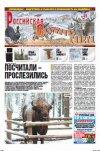 Российская охотничья газета №49 2011 г