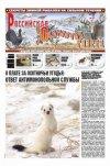 Российская охотничья газета №3 2012 г