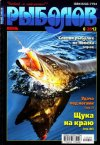 Рыболов № 6 2012
