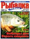 Рыбалка на Руси № 6 2012