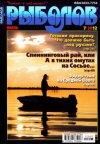 Рыболов № 7 2012