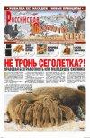 Российская охотничья газета №5 2012 г