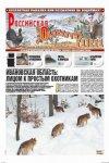 Российская охотничья газета №6 2012 г