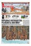 Российская охотничья газета №7 2012 г