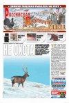 Российская охотничья газета №9 2012 г